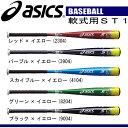 軟式用ST1【ASICS】●アシックス 軟式バット14FW(BB14N3)*27