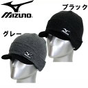 ブレスサーモ ニット帽【MIZUNO】ミズノ ニットキャップ 14FW(ツバツキニットボウシA)0*00