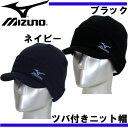 ブレスサーモ ニット帽【MIZUNO】ミズノ ニットキャップ 14FW(ツバツキニットボウシB)*00