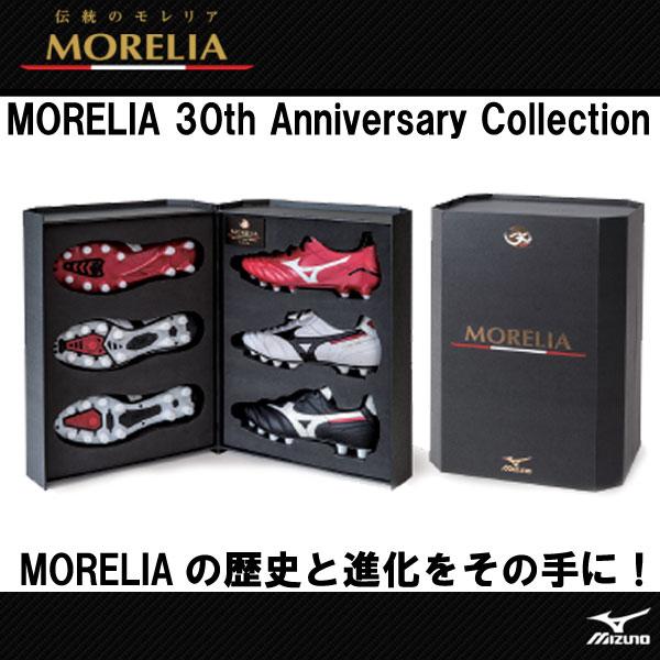 モレリア 30周年記念モデル 3足パック【MIZUNO】ミズノ 限定商品 サッカースパイク 15SS(P1GA150001)※10