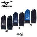 手袋【MIZUNO】ミズノ 手袋  冬小物 14FW(P2JY4504)*20