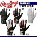 (左手用)守備用手袋【Rawlings】●ローリングス 野球 守備用手袋15SS(EBG5S07)*53