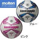 ヴァンタッジオ4000【molten】サッカーボール5号球 JFA検定球 15SS(F5V4000)*20