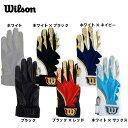 守備用グローブ左投用(右手用)【Wilson】●ウィルソン 守備用手袋 高校野球対応モデル 15SS(WTAFG020)*79