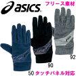 フリースグローブ【asica】アシックス ●フリース手袋 手袋 小物 13FW(XAG052)<※63>