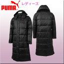 レディース ロングダウンコート【PUMA】プーマ ● ベンチコート(920036)<※45>