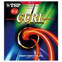 カール P‐2 ソフト【TSP】タッキュウラバー(020125-0040)