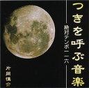 片岡慎介のツキを呼ぶ魔法の音楽 絶対テンポ116 CDシリーズつきを呼ぶ音楽 絶対テンポ116