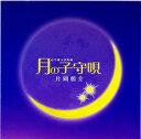 片岡慎介のツキを呼ぶ魔法の音楽 絶対テンポ116 CDシリーズ月の子守唄