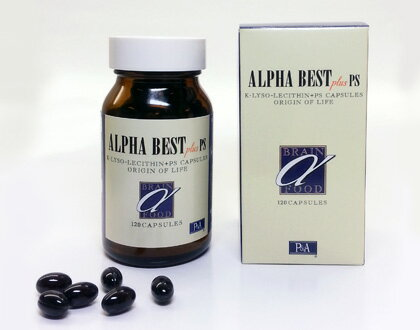アルファベストプラス PS capsules 120 caps with extraction of lecithin from soy, brain food! Brain cells and hormone balance up!