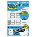 【コクヨ】タックインデックス タ-PC21B