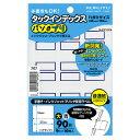 【コクヨ】タックインデックス青 タ-PC22B