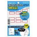 【コクヨ】タックインデックス タ-PC22R