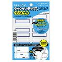 【コクヨ】タックインデックス タ-PC23B