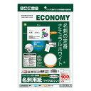 【コクヨ】マルチプリンタ用名刺用紙 KPC-VE10W