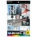 【コクヨ】カラーレーザー&カラーコピー用フィルム LBP-OD112W-10 【05P03Dec16】