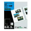 ◆◆【コクヨ】フリーアルバム台紙 ア-194N 【05P05Nov16】