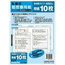【コクヨ】履歴書用紙(多枚数)転職用B5 シン-56