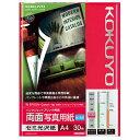 【コクヨ】IJPセミ光沢紙 両面 A4 30枚 KJ-J23A4-30