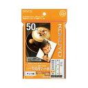 【コクヨ】IJP用写真用マット紙ハガキ50枚 KJ-M14H-50
