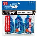 【コクヨ】ドットライナーつめ替えテープ3個パック タ-D400-08X3