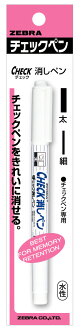 ◆ ◆ check pen eraser pieces Pack