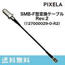PIXELA(ピクセラ) SMB-F型変換ケーブル Rev.2 127000029-0-R2【アクセサリ】