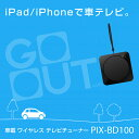 PIX-BD100 車載 ワイヤレス テレビチューナー 新品 /iPhone/iPad/地デジ/ワンセグ