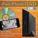 PIX-BR310L-DV DVD�����б� �磻��쥹�ƥ�ӥ��塼�ʡ� ���� /iPhone/iPad/DVD/�ϥǥ�/BS/CS/��⡼�Ȼ�İ