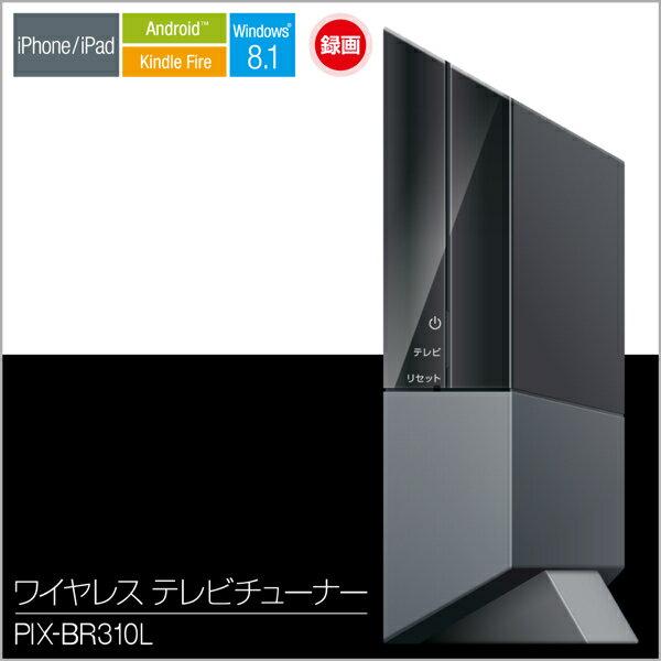 PIX-BR310L ワイヤレス テレビチューナー 新品 /iPhone/iPad/Android/Windows 8/地デジ/BS/CS/リモート視聴