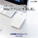 PIX-DT195W Mac向け USB接続テレビチューナー 新品