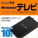 PIX-DT295 StationTV Windows向け USB接続 テレビチューナー 新品 /Windows/地デジ/BS/CS/SeeQVault対応/DTCP-IP/15倍録画/ワイヤレス..