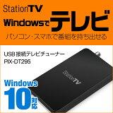 PIX-DT295 StationTV Windows���� USB��³ �ƥ�ӥ��塼�ʡ� ���� /Windows/�ϥǥ�/BS/CS/SeeQVault�б�/DTCP-IP/15��Ͽ��/�磻��쥹�ƥ�ӵ�ǽ