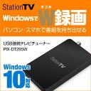 PIX-DT295W StationTV USB接続 テレビチューナー 新品 /Windows/地デジ・BS・CS/SeeQVault対応/DTCP-IP/15倍録画/ワイヤレステレビ機能/W録画