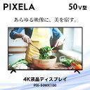 PIXELA(ピクセラ) MXシリーズ 50インチ 4K 液晶ディスプレイ(PIX-50MX100)
