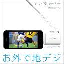PIX-DT350-PL1 Lightning接続テレビチューナー 新品 /iPhone/iPad/地デジ/ワンセグ