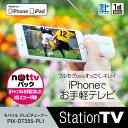 PIX-DT355-PL1 Lightning接続テレビチューナー 新品 /iPhone/iPad/地デジ/ワンセグ/NOTTV