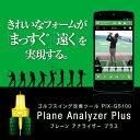 PIX-GS100 ゴルフスイング改善ツール Plane Analyzer Plus 新品 iOS/iPhone/iPad/Android/スマホ/タブレット