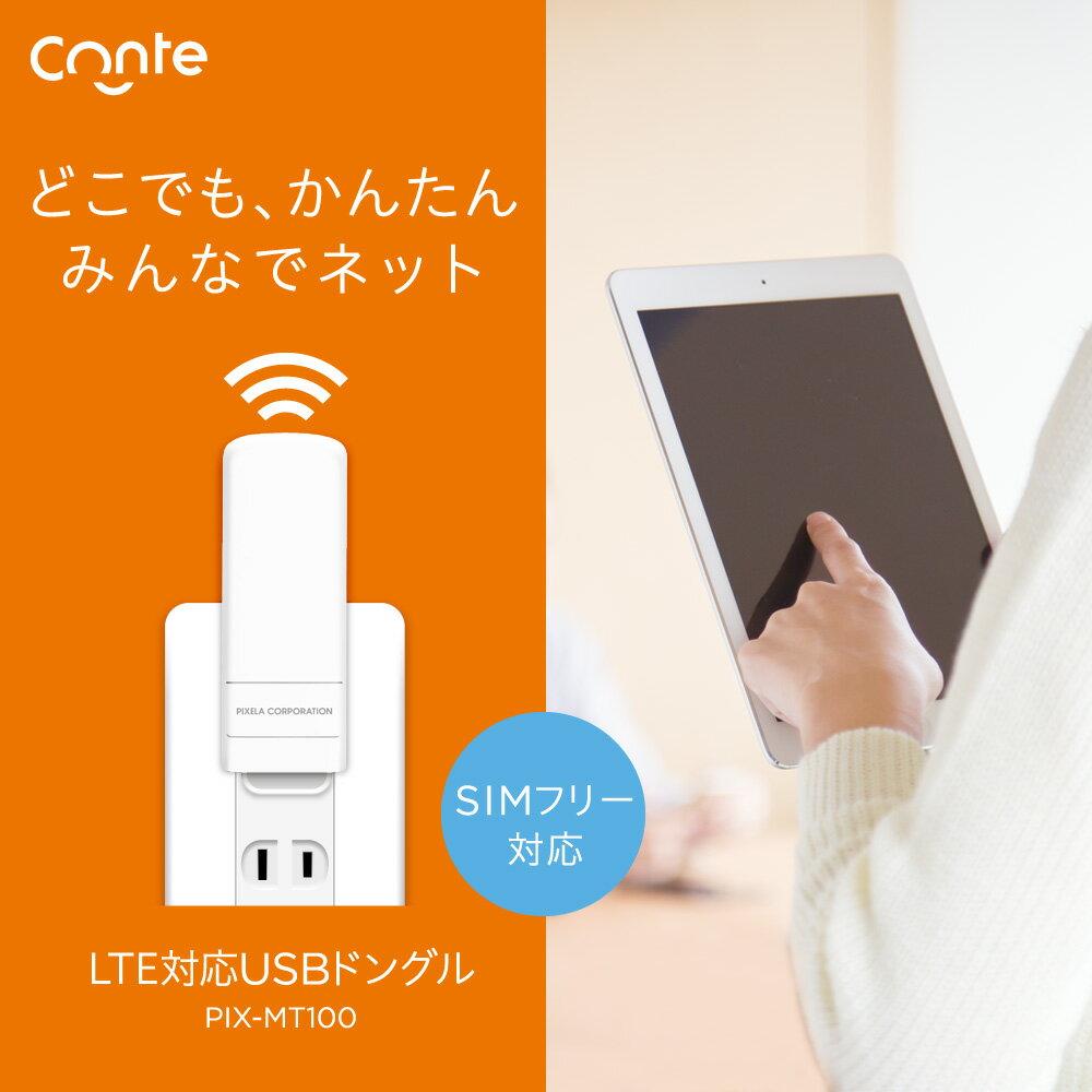 PIX-MT100 Conte(TM) LTE対応USBドングル 新品