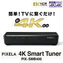 PIXELA(ピクセラ) 4K Smart Tuner (スマートチューナー) PIX-SMB400