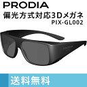 (アクセサリ) PIX-GL002 偏光方式対応3Dメガネ