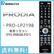 PIXELA(ピクセラ) PRD-LP219B専用 リモコン(PIX-RM036-PZ1)