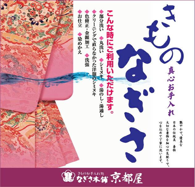 本振袖【きもの丸洗い・シミ抜き・仕上げセット】 艶やかで優美な日本の伝統美心をこめて丁寧に洗います
