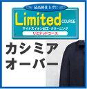 【カシミアオーバー・コート】最高級仕上げ
