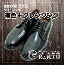 【初回限定】通勤靴・皮革スニーカー補色&クレンジング
