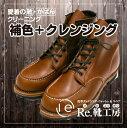 【関東まで送料無料】ショートブーツ補色&クレンジング
