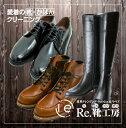 靴クレンジングコース3点おまとめセール【送料無料】