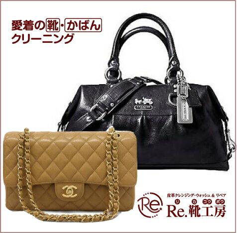 【関東まで送料無料】ブランドバック鞄クリーニング2点おまとめセット