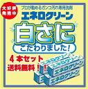 【smtb-TK】エネロクリーン4本セット送料無料