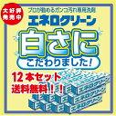 【送料無料】エネロクリーン 12本セット【smtb-TK】
